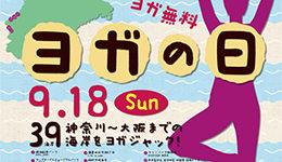 yoganohi_flyer